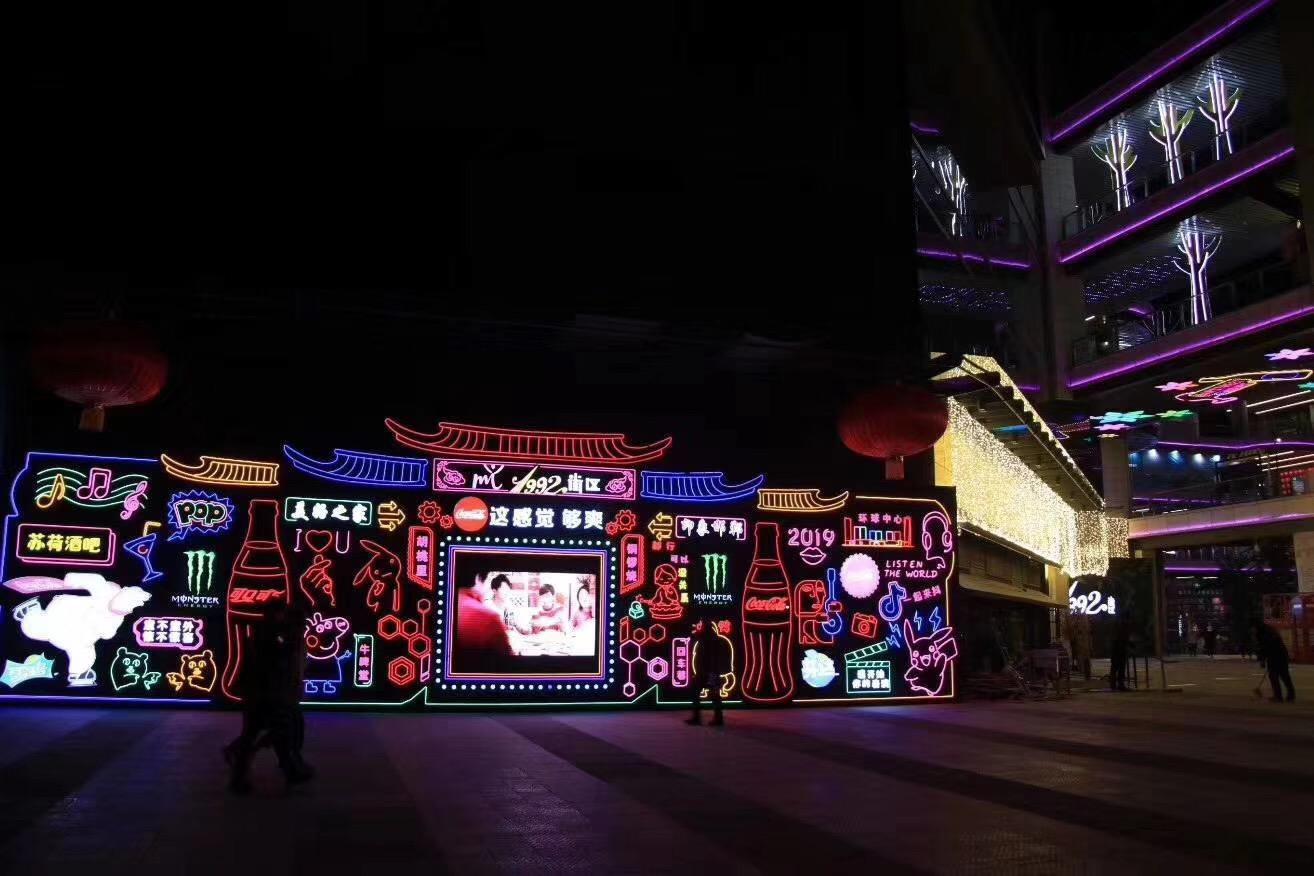 商业街亮化墙